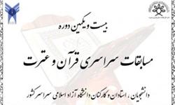آغاز ثبت نام مسابقات قرآن و عترت در حاجیآباد