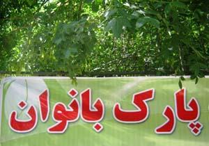 افتتاح بوستان بانوان در میناب