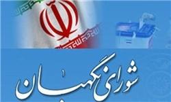 شوراینگهبان با برگزاری الکترونیکی انتخابات مجلس در مرحله دوم موافقت نکرد