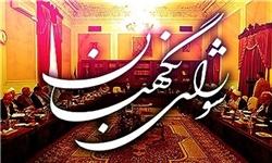 صحت انتخابات ۵۱ حوزه انتخابیه دیگر تأیید شد