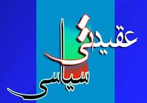 برنامه های هفته عقیدتی و سیاسی در رودان