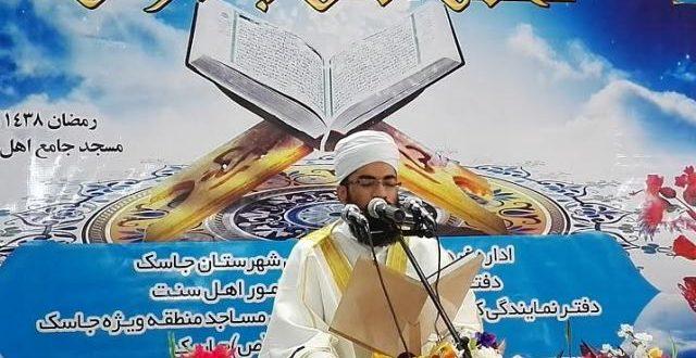 محفل انس با قرآن با حضور قاری ممتاز کشوری در جاسک برگزار شد