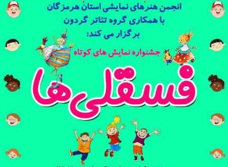 علیرضا درویش نژاد: جشنواره نمایش های کوتاه فسقلی ها در بندر عباس برگزار می شود