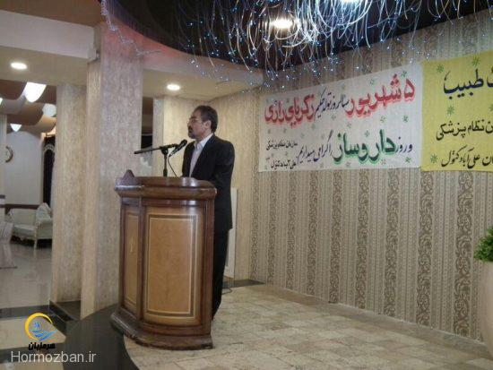 برگزاری مراسم گرامیداشت روز پزشک در علی آباد کتول + تصاویر