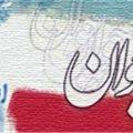 hormozban.ir-13950605-3