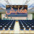 hormozban.ir-13950614-5-hamayesh