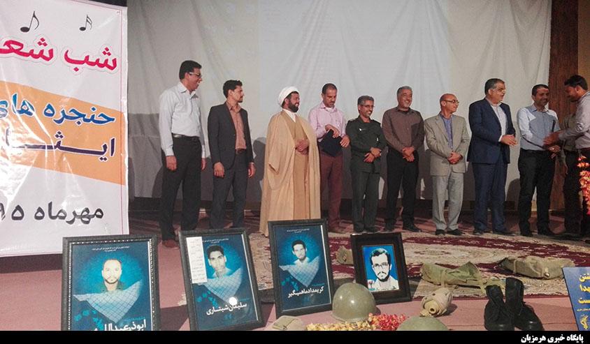 شب شعر حنجره های ایثار در شهرستان میناب برگزار شد + تصاویر