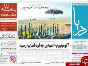 صفحه نخست نشریات دوشنبه ۲۹ آذر در هرمزگان