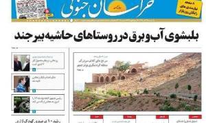 بلبشوی آب و برق در روستاهای حاشیه بیرجند