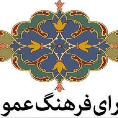 برنامه های فرهنگ عمومی طبق شاخص های بومی هرشهرستان تبیین می شود