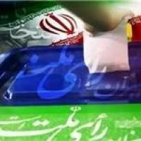 برکات انتخابات ۲۹ اردیبهشت ۱۳۹۶