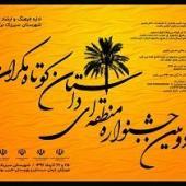 تمدید مهلت ارسال آثار به جشنواره داستان کوتاه مکران