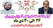 پیام مشترک فرماندار و مدیر آموزش و پرورش ابوموسی به مناسبت هفته شوراهای آموزش و پرورش