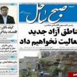 صفحه نخست نشریات هرمزگان دوشنبه ۹ بهمن ۹۶