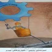پیروزی دانشجوی جهرمی در جشنواره کاریکاتور
