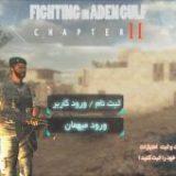 جنگ با نیروهای دشمن در بازی «مبارزه در خلیج عدن ۲» + دانلود