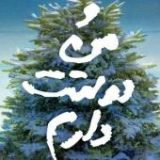 اثری دیگر از فردریک بکمن در ایران/ «و من دوستت دارم» خواندنی شد
