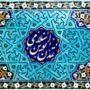 ظرفیت های انقلاب اسلامی ایران در بازسازی تمدن اسلامی در قالب نظریه سیستمی