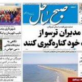 صفحه نخست نشریات هرمزگان یکشنبه ۲۹ بهمن ۹۶