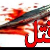 قتل؛ فرجام خونین مزاحمت تلگرامی +عکس