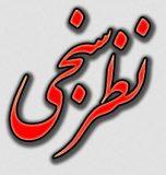 تا چه میزان از عملکرد نمایندگان هرمزگان در مجلس شورای اسلامی رضایت دارید؟