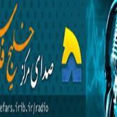 برنامههای رادیویی مرکز خلیج فارس یکشنبه ۲۰ اسفند ۹۶