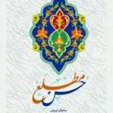 پیامهای نوروزی امام خمینی(قدّسسرّه) و آیتالله خامنهای(مدّظلّهالعالی)