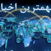 آغاز سال با نام «اقتصاد مقاومتی: تولید – اشتغال»/ حماسه انتخابات و انتخاب مجدد روحانی