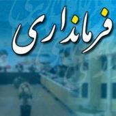 معاون برنامه ریزی و هماهنگی امور عمرانی فرمانداری شهرستان حاجی آباد منصوب شد