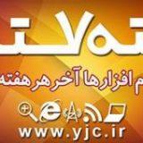 از دانلود نرمافزار ویرایش ویدئو و تصویر تا دانلود پیام رسانهای ایرانی