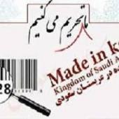 ممنوعیت واردات و فروش کالا با نشان تجاری عربستان سعودی و امارات عربی متحده در هرمزگان