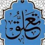 چاپ دوم کتاب «تعلق» آیت الله حایری شیرازی
