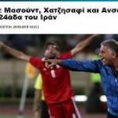 بازتاب حضور انصاریفرد، شجاعی و حاجصفی در جام جهانی در رسانههای یونان+تصاویر