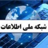 نقش شبکه ملی اطلاعات در قانونمند شدن فضای مجازی در کشور