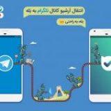 چگونه محتوای کانال تلگرامی خود را به پیامرسان بله منتقل کنیم؟
