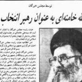 گزارش تسنیم: همهچیز درباره روزی که آیتالله خامنهای به رهبری انتخاب شد