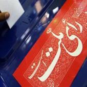 نشست رؤسای فراکسیونهای سیاسی مجلس درباره استانی شدن انتخابات