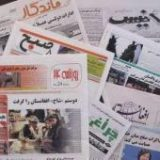 تصاویر صفحه اول روزنامه های افغانستان/ ۲۴ جدی