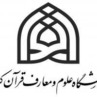 رتبه پنجم دانشگاه علوم و معارف قرآن در طرح رصد اشتغال دانش آموختگان