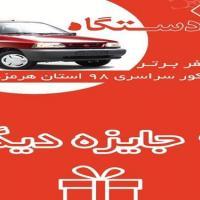 خودروی سواری جایزه نفر برتر کنکور ۹۸  در استان هرمزگان