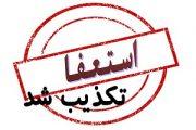معاون فرماندار قشم خبر استعفای سرپرست اداره ورزش و جوانان قشم را تکذیب کرد