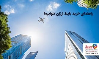 راهنمای خرید بلیط ارزان هواپیما