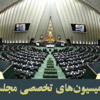 برنامه کاری کمیسیون های تخصصی مجلس شورای اسلامی در هفته آینده