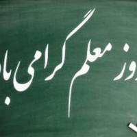هفته معلم در هرمزگان / تقدیر از ۳۰ معلم برتر
