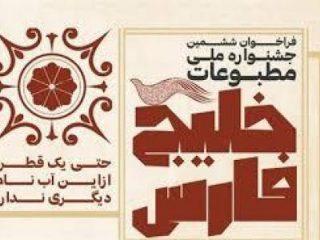 تمدید مهلت ارسال آثار به جشنواره مطبوعات خلیج فارس