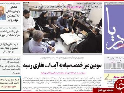 صفحه نخست روزنامه های استان هرمزگان شنبه ۱۹ مرداد ۹۸