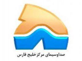 جدول پخش مرکز خلیج فارس جمعه ۱ شهریور ۹۸