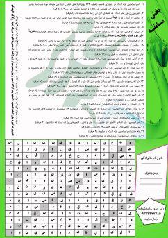 گاهنامه دانش آموزی کالنگ / ویژه نامه عید غدیر خم