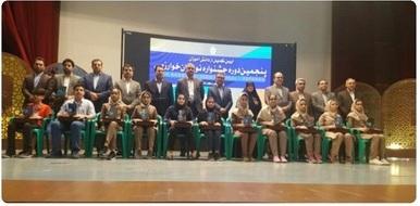 کسب رتبه اول و دوم دانش آموز منطقه شهاب در پنجمین دوره جشنواره کشوری نوجوان خوارزمی