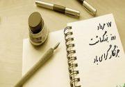 به بهانه روز خبرنگار